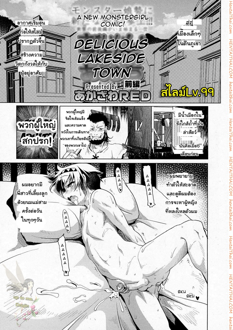 สไลม์ LV.99 – [Akazawa RED] Oishii Kohan No Aru Machi – Delicious Lakeside Town