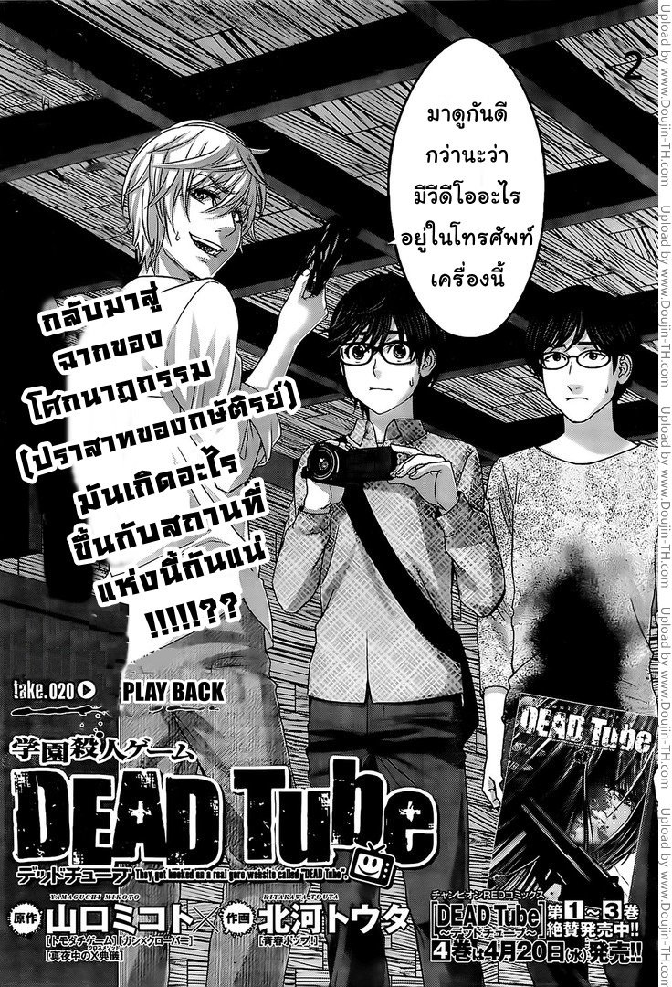 Dead Tube 20 - Play Back - หน้า 2