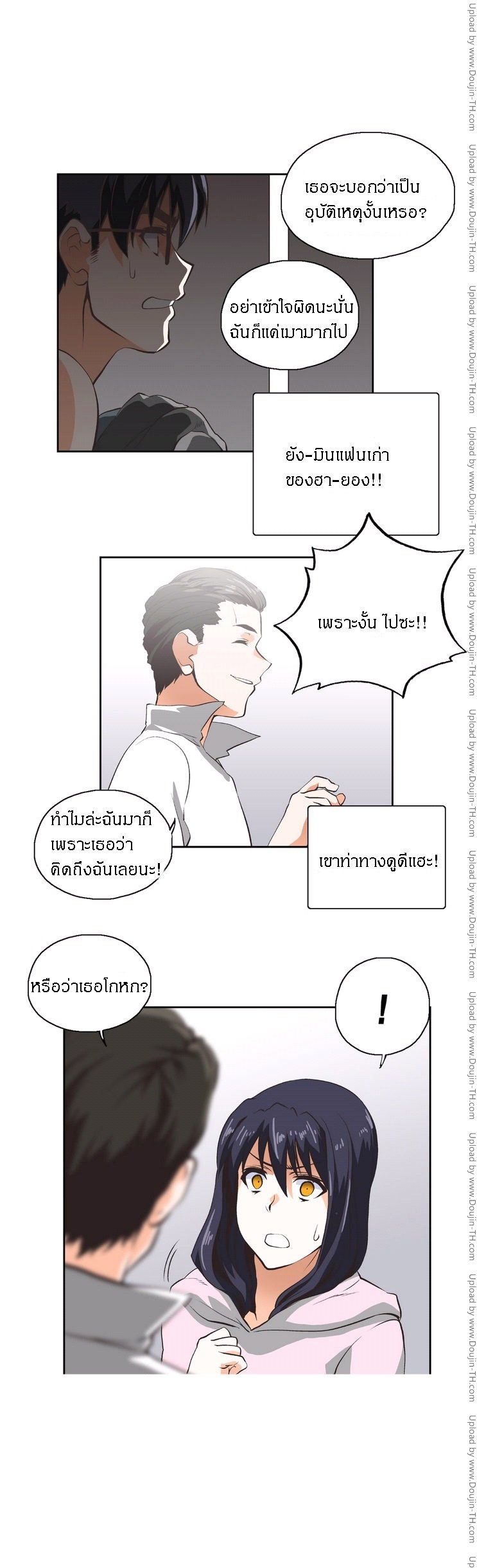 SStudy 10 - What am I ? - หน้า 2