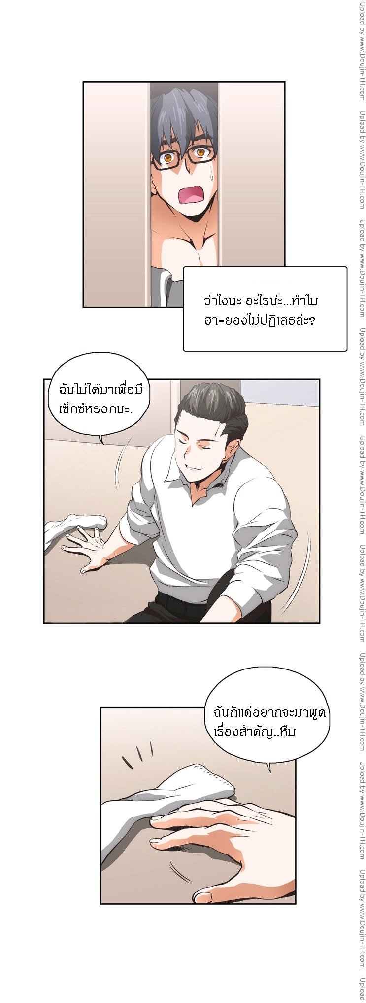 SStudy 10 - What am I ? - หน้า 13