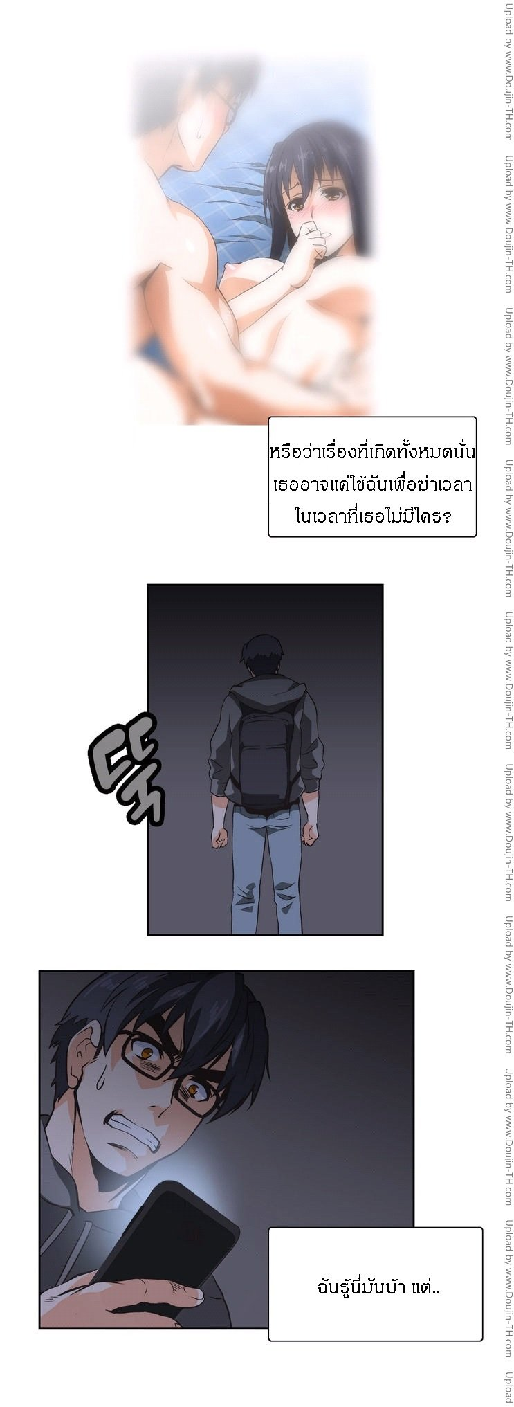 SStudy 10 - What am I ? - หน้า 20