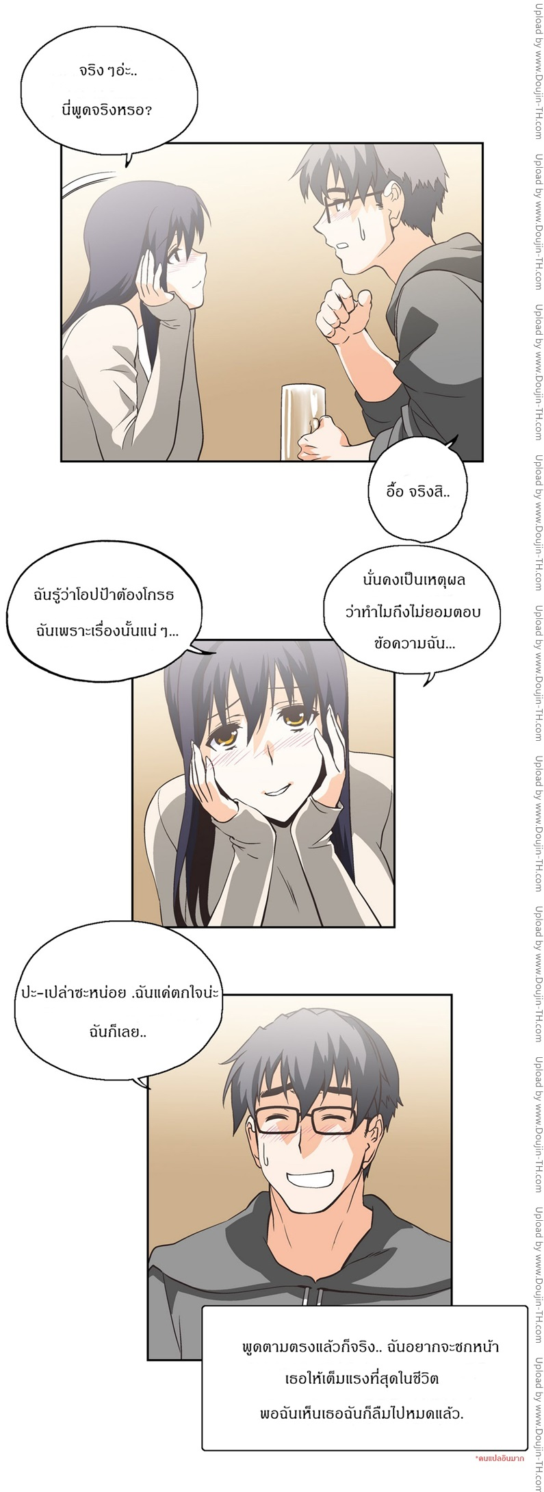 SStudy 16 - Bad Expectation - หน้า 20