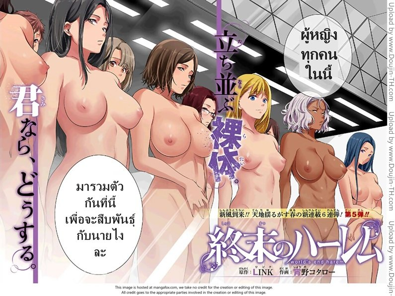 World's End Harem 1 - Cryostasis - หน้า 2