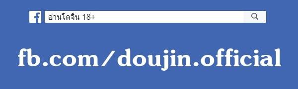 อ่านโดจิน 18+ @doujin.official
