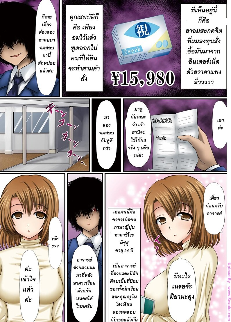 Saimin Contact Hypnotic Contacts Ch. 1 [Thai) - Page 1