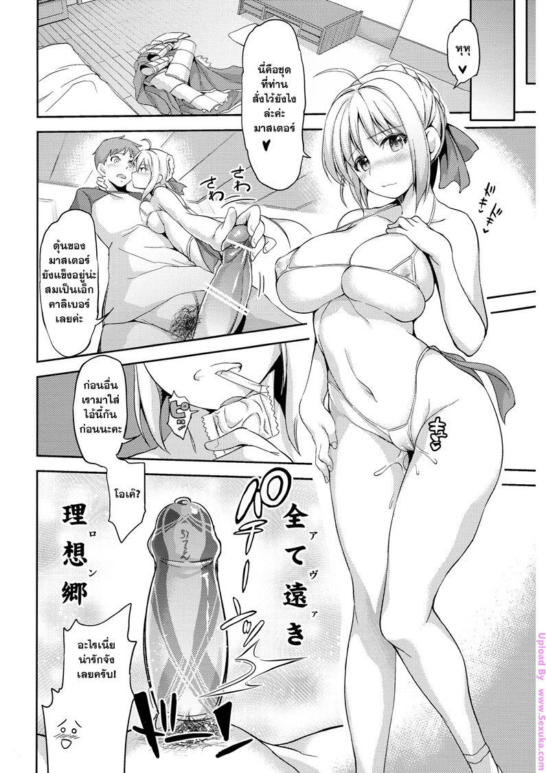 Fate delihell night - Page 7